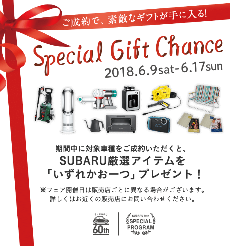 Special Gift Chance 2018.6.9sat-6.17sun
