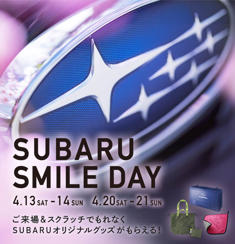 SUBARU SMILE DAY