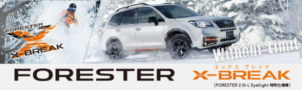 Without Limit / FORESTER X-BREAK [FORESTER 2.0i-L EyeSight 特別仕様車]