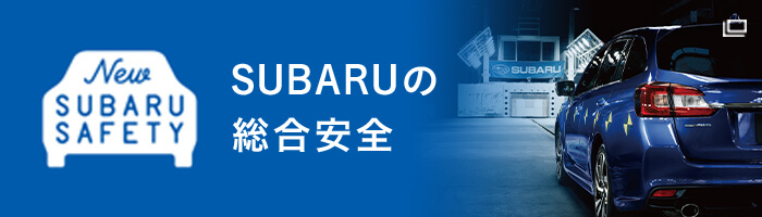 SUBARU SAFETY<SUBARU東京モーターショー2019>