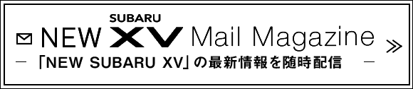 NEW SUBARU XV Mail Magazine 「NEW SUBARU XV」の最新情報を随時配信